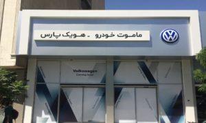 Volkswagen-Iran
